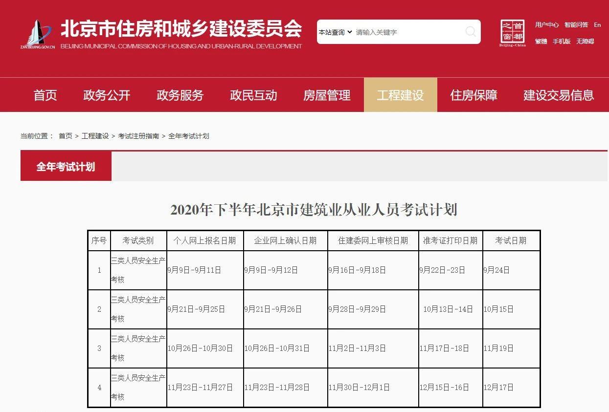 湖南安全员报考时间_2020年10月安全员报名通知!(名额有限,欲报从速)|北京大展