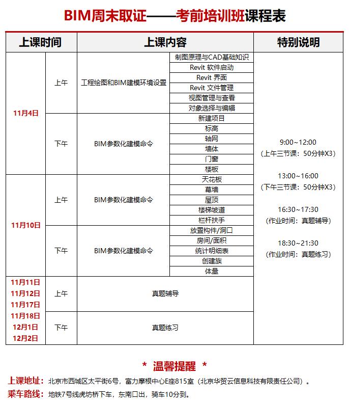 BIM取证班课程表.png
